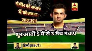 IPL 2018: Gautam Gambhir's Delhi Daredevils team perfects the art of losing - ABPNEWSTV