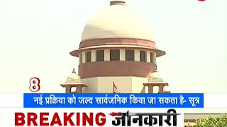 Breaking 20-20: SC to make new case allotment policies - ZEENEWS
