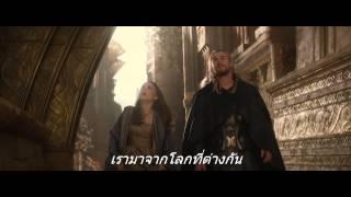 ตัวอย่างหนัง Thor : The Dark World (HD ซับไทย)