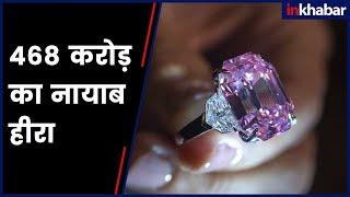 Switzerland, Geneva : नायाब हीरे की नीलामी, 468 करोड़ में बिका पिंक डायमंड - ITVNEWSINDIA