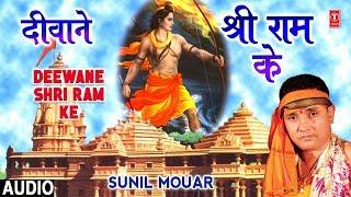 Deewane Shri Ram Ke I Ram Bhajan I SUNIL MOUAR I Full Audio Song - TSERIESBHAKTI