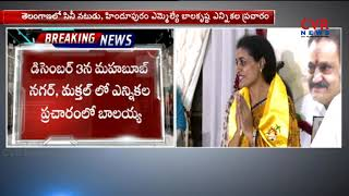 Target Kukatpally | Poll campaign schedule of Nandamuri Balakrishna released | CVR News - CVRNEWSOFFICIAL