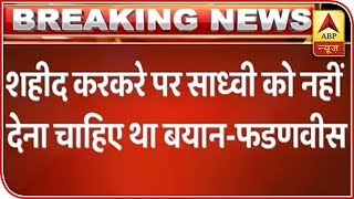 We don't support such statements, Fadnavis on Sadhvi Pragya's Hemant Karkare statement - ABPNEWSTV