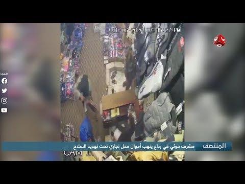 مشرف حوثي في رداع ينهب أموال محل تحت تهديد السلاح