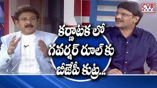 కర్ణాటక లో గవర్నర్ రూల్ కు బీజేపీ కుట్ర...| Karnataka Government Formation Issue | CVR Debate - CVRNEWSOFFICIAL