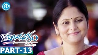 Kotha Bangaru Lokam Full Movie Part 13 || Varun Sandesh, Shweta Basu Prasad || Mickey J Meyer - IDREAMMOVIES