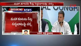 Congress Screening Committee Meeting Continues On Mahakutami Seats Allocation | CVR News - CVRNEWSOFFICIAL