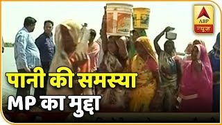 Kaun Banega Mukhyamantri: Problem of water scarcity still persists in Damoh, MP - ABPNEWSTV