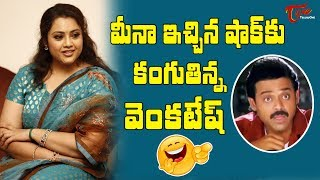 మీనా ఇచ్చిన షాక్ కు కంగుతిన్న వెంకటేష్ | Telugu Movie Comedy Scenes | TeluguOne - TELUGUONE