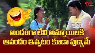 అందంగా లేని అమ్మాయిలకి ఆనందం ఇవ్వటం కూడా పుణ్యమే.. | Telugu Movie Coemdy Scenes | NavvulaTV - NAVVULATV