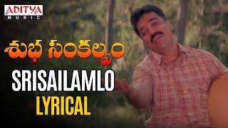 Srisailamlo Lyrical | Subha Sankalpam Songs | Kamal Haasan, Aamani | M. M. Keeravani - ADITYAMUSIC