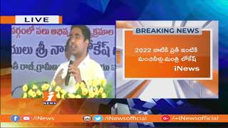 Minister Nara Lokesh Speech At Public Meeting In Anantapur | iNews - INEWS