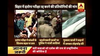 Ghanti Bajao: Sub Inspector aspirants protest against paper leak in Bihar - ABPNEWSTV