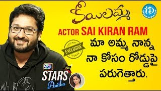 Actor Sai Kiran Ram Exclusive Interview || Soap Stars With Anitha #34 - IDREAMMOVIES