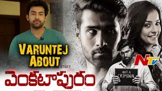Varun Tej Congratulations to Venkatapuram Movie Team || NTV - NTVTELUGUHD