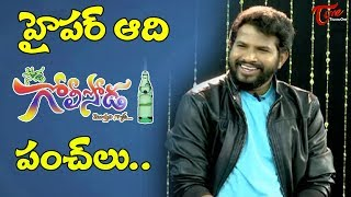 Soda Golisoda Movie Team Interview | Maanas, Nithya, Hyper Aadi - TeluguOne - TELUGUONE