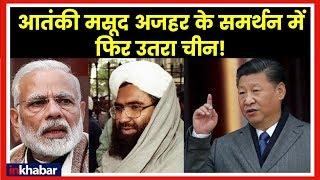Who is Masood Azhar, Why he is so important to China; फिर मसूद अजहर के समर्थन में उतरा चीन - ITVNEWSINDIA