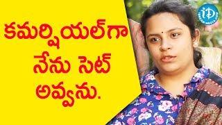 కమర్షియల్ గా నేను సెట్ అవను. - Sai Shivani    Melodies And Memories - IDREAMMOVIES