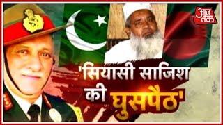 'सियासी' साजिश की घुसपैठ   आर्मी चीफ पर बदरुद्दीन अजमल का पलटवार - AAJTAKTV