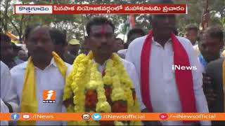 Congress Candidate Rega Kantha Rao ELection Campaign In Bhadradri Kothagudem | iNews - INEWS