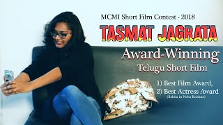 Tasmat Jagrata  | Award winning Telugu Short Film | MCMI CONTEST -2018 | Dhakshi Studio - YOUTUBE