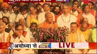 Watch: UP CM Yogi Adityanath addresses people at Ayodhya - ZEENEWS