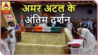 ABP News LIVE | Former PM Atal Bihari Vajpayee PASSED AWAY | LIVE on his last journey | अंतिम यात्रा - ABPNEWSTV