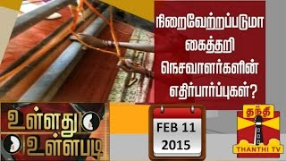 "Ullathu Ullapadi 11-02-2015  ""Will the hand loom weavers expectations be fulfilled.?"" – Thanthi Tv Show"