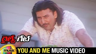 You and Me Music Video | Railway Gate Telugu Movie Songs | Prithvi | Pooja | Nikitha | Mango Music - MANGOMUSIC