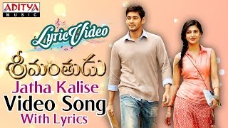 Jatha Kalise Video Song With Lyrics II Srimanthudu Songs II Mahesh Babu, Shruthi Hasan - ADITYAMUSIC