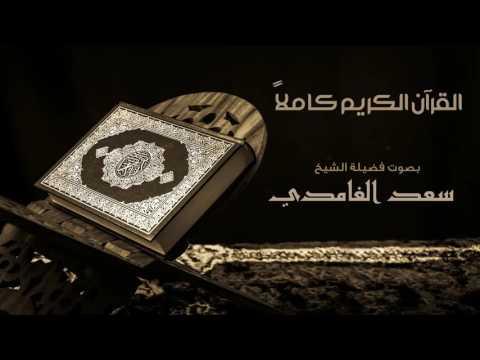 القرآن الكريم كامل بصوت الشيخ سعد الغامدي | The Complete Holy Quran - صوت وصوره