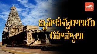 Secrets of the Thanjavur (Tanjore) Brihadeeswara Temple | బృహదీశ్వరాలయ రహస్యాలు YOYO TV Channel