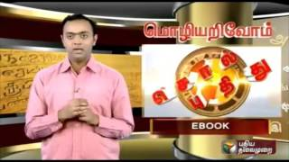 """Mozhi Arivom 23-12-2015 """"EBook"""" – Puthiya Thalaimurai Tv Show"""