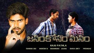 Janamkosam Manam Telugu Short Film 2017 || Directed By Raju Pathla - YOUTUBE