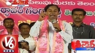 KCR Future Plans On Ministers - Teenmaar News - V6NEWSTELUGU