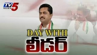 "Day With Leader - Medak Congress MP Candidate ""Sravan Kumar Reddy"" - TV5NEWSCHANNEL"