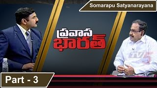 Why KCR Targets Chandrababu on Power Issues | Pravasa Bharat | Part 3 : TV5 News - TV5NEWSCHANNEL