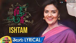 Sreemukhi's Good Bad Ugly Movie Songs | Ishtam Song Telugu Lyrical | Harshavardhan | Mango Music - MANGOMUSIC