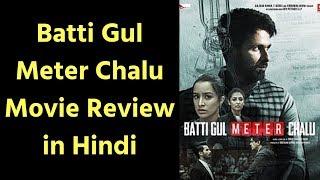 Batti Gul Meter Chalu movie review | Batti Gul Meter Chalu review | बत्ती गुल मीटर चालू रिव्यु - ITVNEWSINDIA