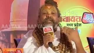 नर्मदा, गाय और वृक्षारोपण पर शिवराज सिंह चौहान ने धोखा दिया: Computer Baba   #PanchayatAajTak - AAJTAKTV