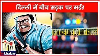 Delhi: ख्याला में बीच सड़क पर मर्डर, वारदात कैमरे में कैद - ITVNEWSINDIA