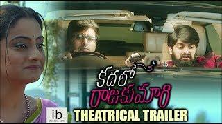 Kathalo Rajakumari theatrical trailer - idlebrain.com - IDLEBRAINLIVE