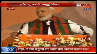 LIVE : PM Modi Speech At Bhopal Public Meeting | CVR News - CVRNEWSOFFICIAL