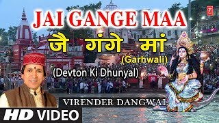 Jai Gange Maa I Garhwali Ganga Devi Bhajan I VIRENDER DANGWAL I HD Video I Devton Ki Dhunyal - TSERIESBHAKTI