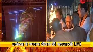 Watch Shri Ram Maha Aarti at Ayodhya - ZEENEWS