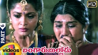 Bangaru Bullodu Telugu Movie | Balakrishna | Raveena Tandon | Ramya Krishna | Part 6 | Mango Videos - MANGOVIDEOS