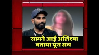 Mohammed Shami's Pakistani friend Alishba BREAKS HER SILENCE; REVEALS TRUTH - ABPNEWSTV