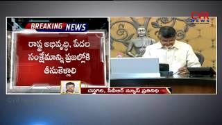 కేసీఆర్ ఫెడరల్ ఫ్రంట్ కి స్పందన లేదు| Chandrababu Holds Teleconference With Party Leaders | CVR News - CVRNEWSOFFICIAL