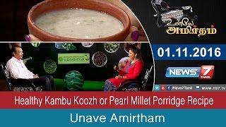 Unave Amirtham 01-11-2016 Healthy Kambu Koozh or Pearl Millet Porridge Recipe – NEWS 7 TAMIL Show