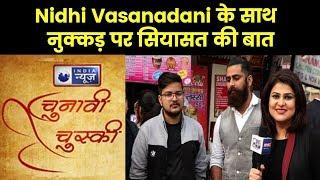Chunawi Chuski 2019: Nidhi Vasanadani के साथ  नुक्कड़ पर सियासत की बात - ITVNEWSINDIA